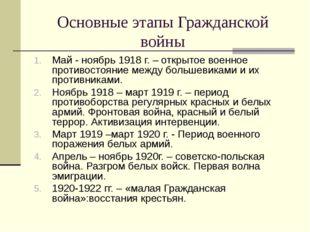 Основные этапы Гражданской войны Май - ноябрь 1918 г. – открытое военное прот