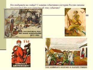 Кто изображён на слайде? С какими событиями в истории России связаны эти плак