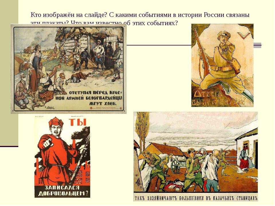 Кто изображён на слайде? С какими событиями в истории России связаны эти плак...
