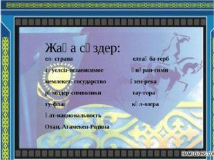 Жаңа сөздер: ел- страна елтаңба-герб тәуелсіз-независимое әнұран-гимн мемлек