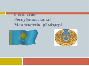 Қазақстан Республикасының Мемлекеттік рәміздері
