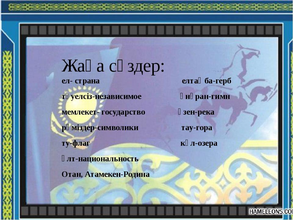 Жаңа сөздер: ел- страна елтаңба-герб тәуелсіз-независимое әнұран-гимн мемлек...