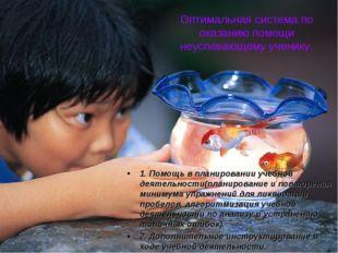 Оптимальная система по оказанию помощи неуспевающему ученику. 1. Помощь в пла