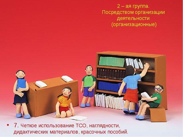 2 – ая группа. Посредством организации деятельности (организационные) 7. Четк...