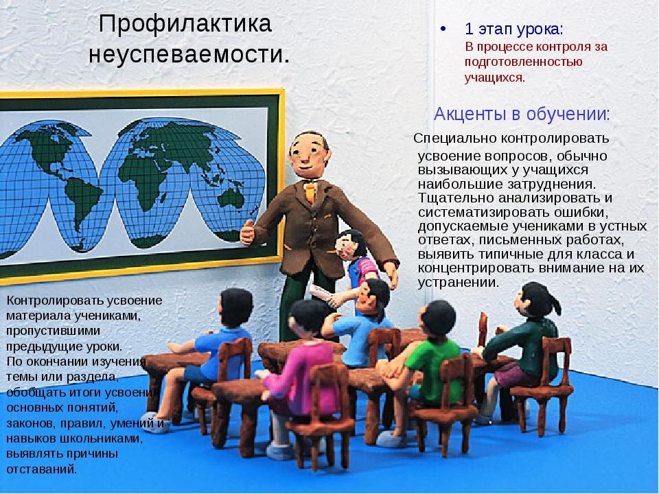 Профилактика неуспеваемости. 1 этап урока: В процессе контроля за подготовл...