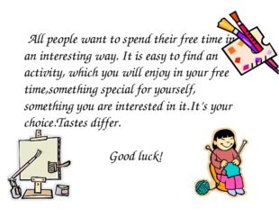 All people want to spend their free time in an interesting way. It is easy t