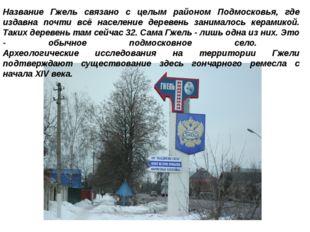 Название Гжель связано с целым районом Подмосковья, где издавна почти всё нас