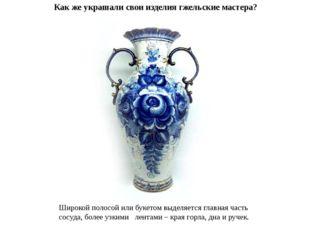 Как же украшали свои изделия гжельские мастера? Широкой полосой или букетом в