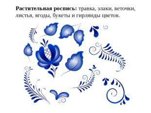 Растительная роспись: травка, злаки, веточки, листья, ягоды, букеты и гирлянд