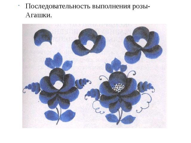 Последовательность выполнения розы- Агашки.