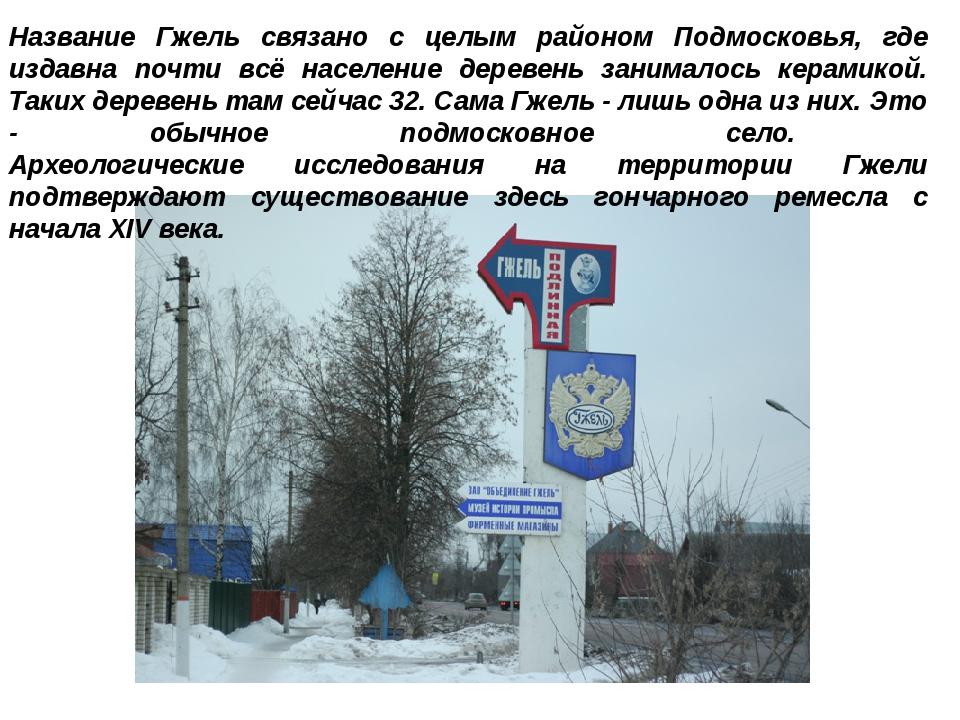 Название Гжель связано с целым районом Подмосковья, где издавна почти всё нас...