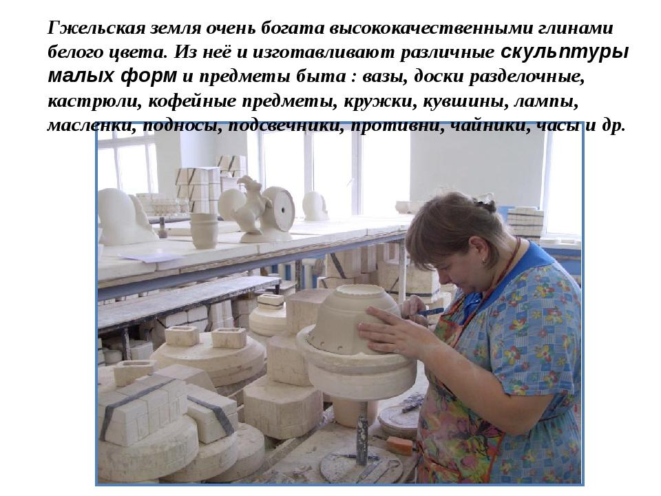 Гжельская земля очень богата высококачественными глинами белого цвета. Из неё...