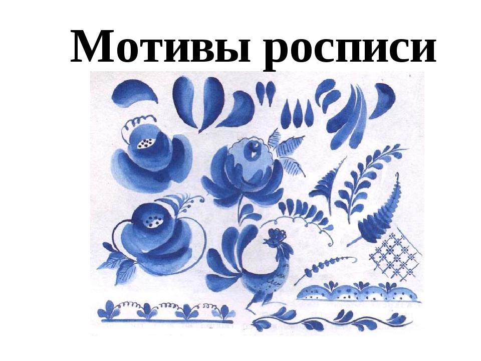 Мотивы росписи