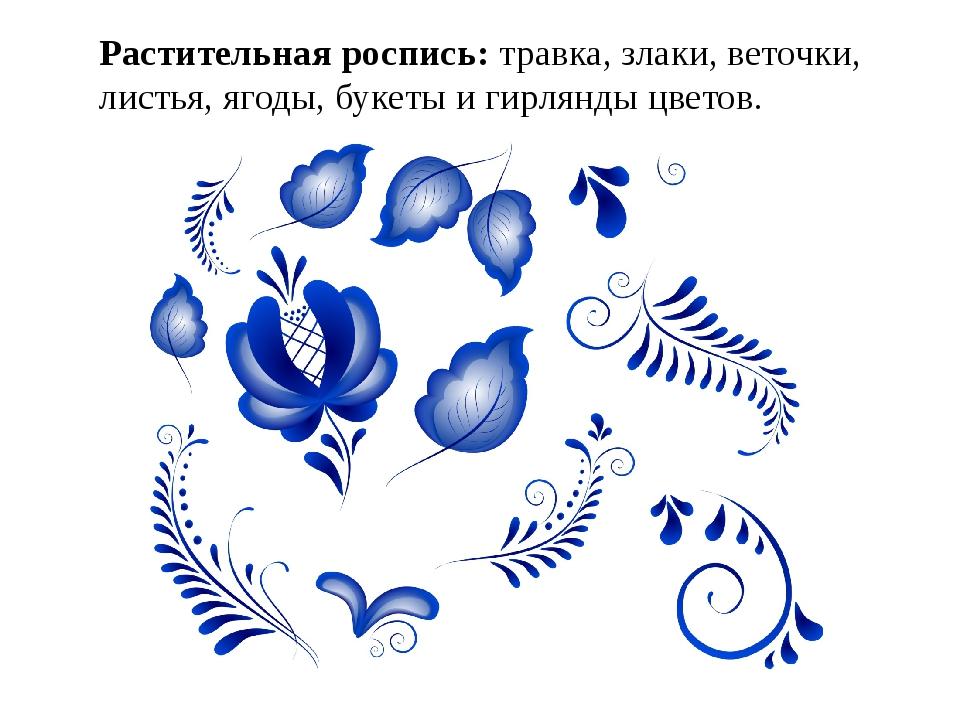Растительная роспись: травка, злаки, веточки, листья, ягоды, букеты и гирлянд...