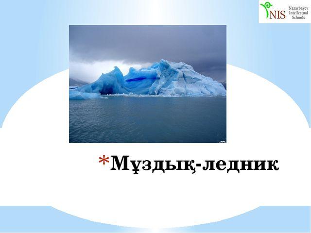 Мұздық-ледник