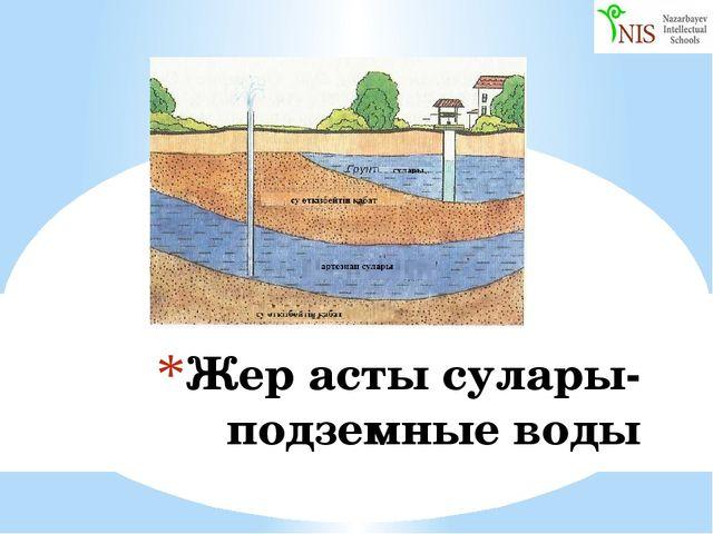 Жер асты сулары-подземные воды