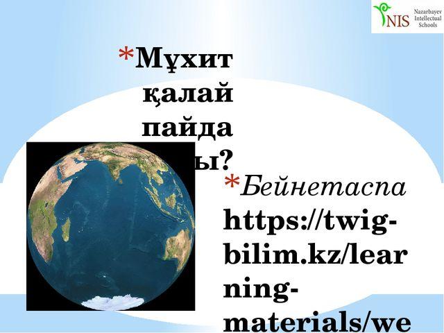 Мұхит қалай пайда болды? Бейнетаспа https://twig-bilim.kz/learning-materials/...