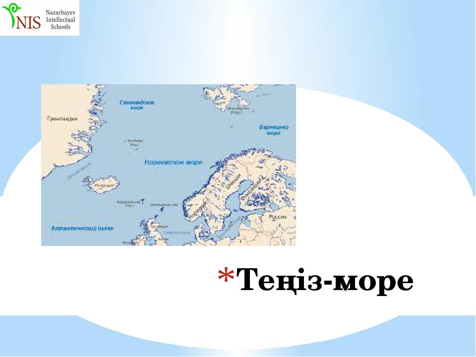 Теңіз-море