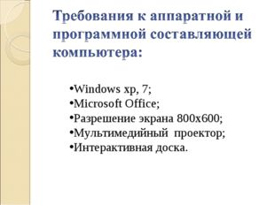 Windows xp, 7; Microsoft Office; Разрешение экрана 800х600; Мультимедийный пр
