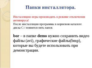 bor – в папке demo нужно сохранить видео файлы (avi), графические файлы(bmp),
