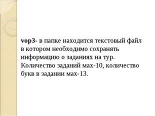 vop3- в папке находится текстовый файл в котором необходимо сохранять информа