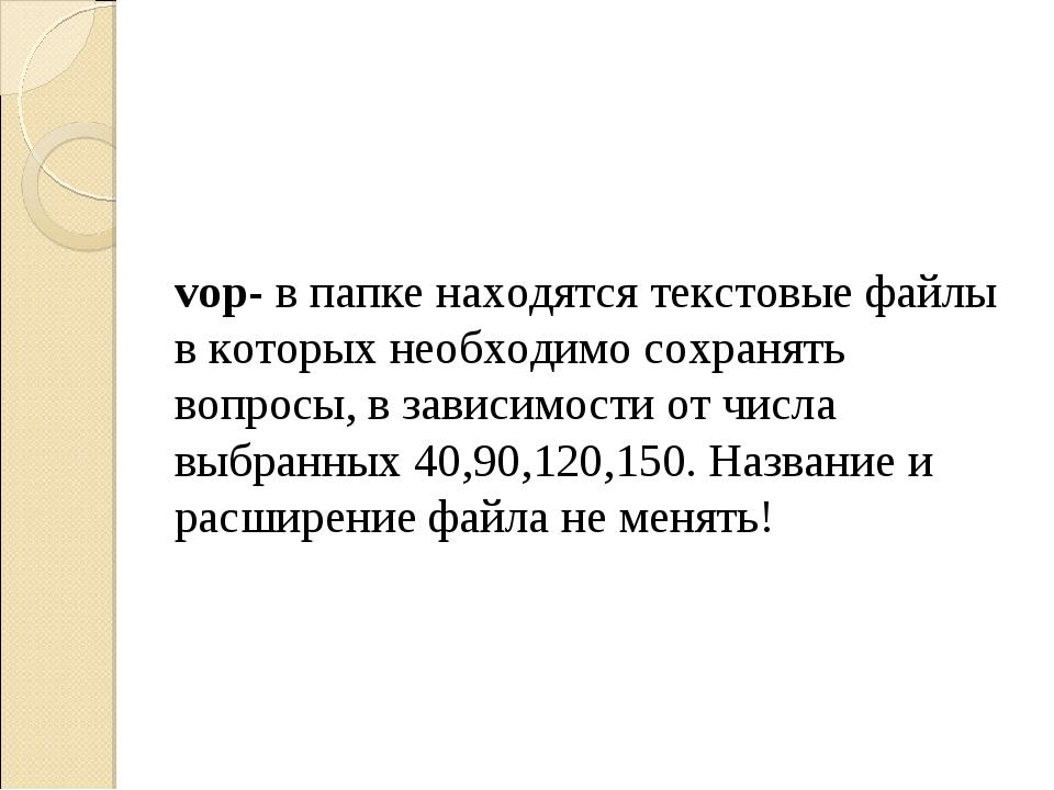 vop- в папке находятся текстовые файлы в которых необходимо сохранять вопросы...