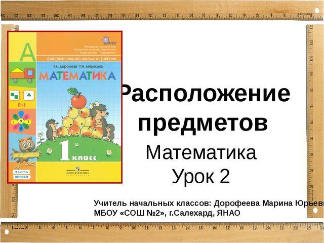 Расположение предметов Математика Урок 2 Учитель начальных классов: Дорофеева...