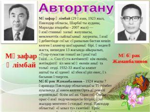 Мұзафар Әлімбай  Мұзафар Әлімбай (29 қазан, 1923 жыл, Павлодар облысы, Шарба