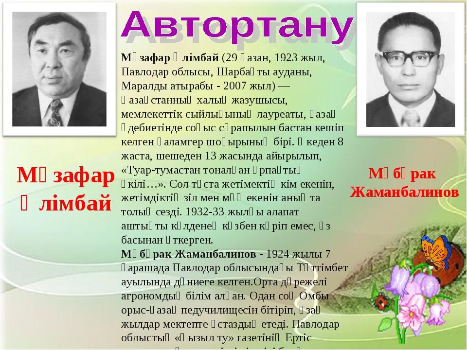Мұзафар Әлімбай  Мұзафар Әлімбай (29 қазан, 1923 жыл, Павлодар облысы, Шарба...