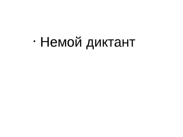 Немой диктант