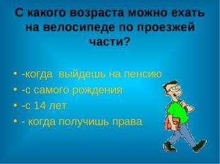 С какого возраста можно ехать на велосипеде по проезжей части? -когда выйдешь