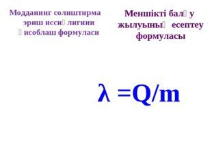 Модданинг солиштирма эриш иссиқлигини ҳисоблаш формуласи Меншікті балқу жылуы