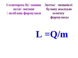 Солитирма буғланиш иссиқлигини ҳисоблаш формуласи Заттың меншікті булану жыл