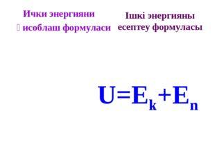 Ички энергияни ҳисоблаш формуласи Ішкі энергияны есептеу формуласы U=Ek+En