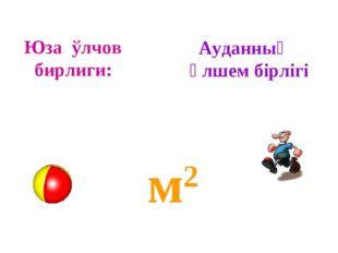 Юза ўлчов бирлиги: м2 Ауданның өлшем бірлігі