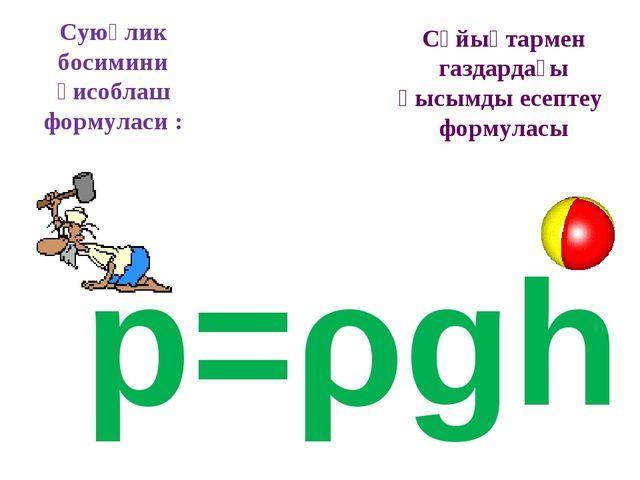 Суюқлик босимини ҳисоблаш формуласи : p=ρgh Сұйықтармен газдардағы қысымды ес...