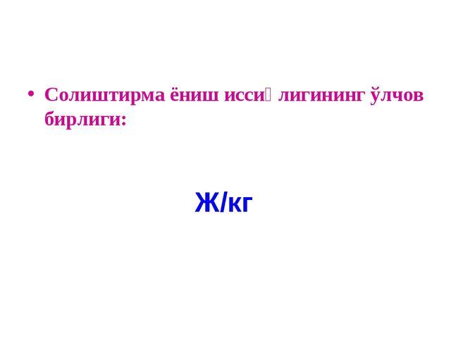 Ж/кг Солиштирма ёниш иссиқлигининг ўлчов бирлиги: