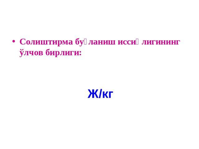 Ж/кг Солиштирма буғланиш иссиқлигининг ўлчов бирлиги: