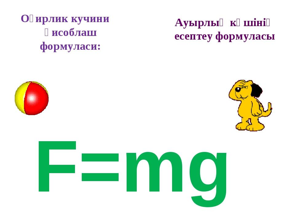 F=mg Оғирлик кучини ҳисоблаш формуласи: Ауырлық күшінің есептеу формуласы