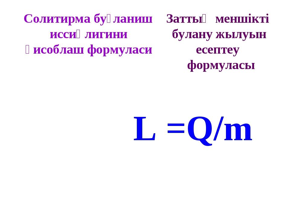 Солитирма буғланиш иссиқлигини ҳисоблаш формуласи Заттың меншікті булану жыл...