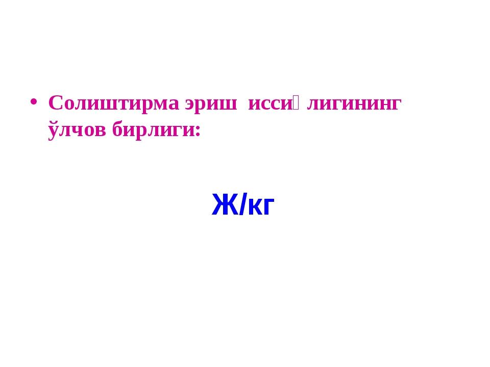 Ж/кг Солиштирма эриш иссиқлигининг ўлчов бирлиги: