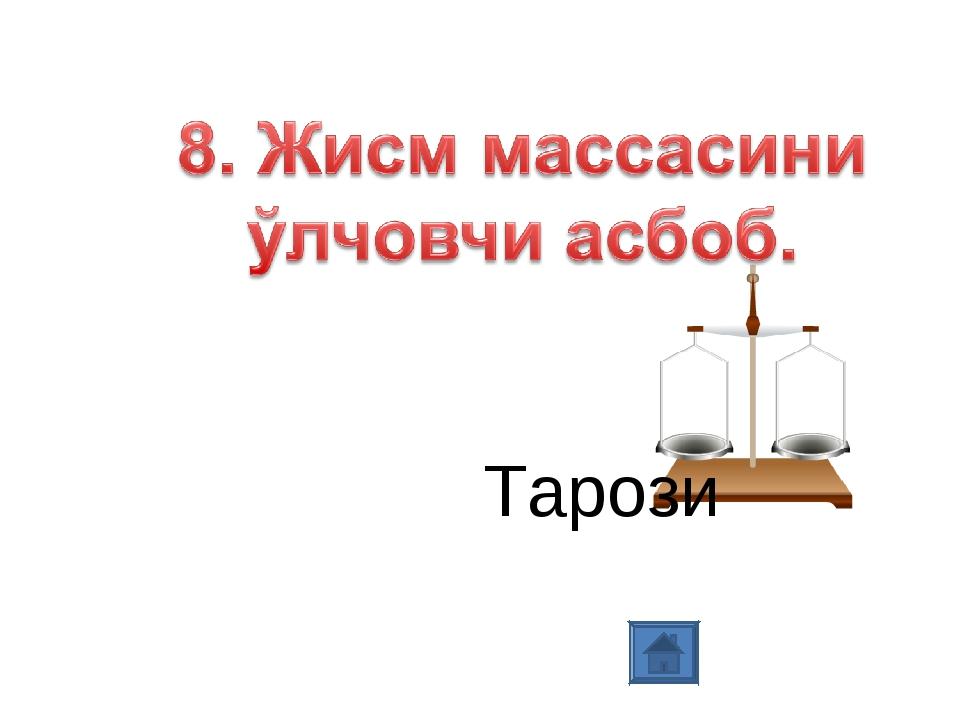 Тарози
