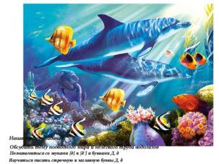 Наша учебная задача? Обсудить тему подводного мира и нелёгкого труда водолазо
