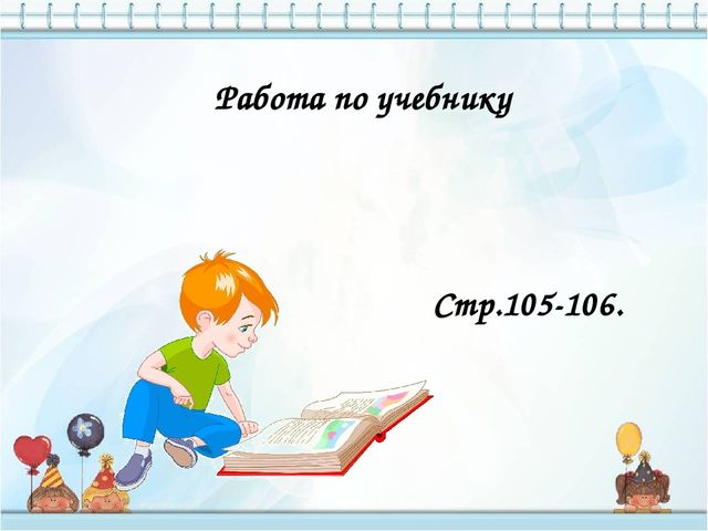 Работа по учебнику Стр.105-106.