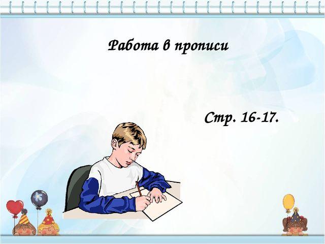 Работа в прописи Стр. 16-17.