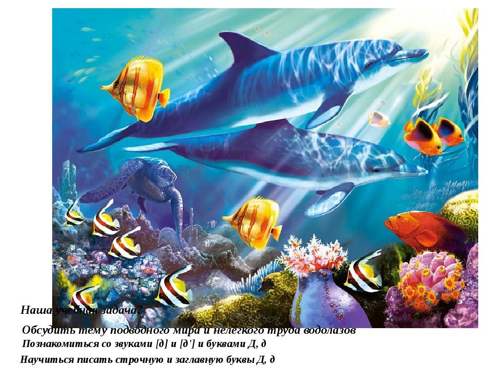 Наша учебная задача? Обсудить тему подводного мира и нелёгкого труда водолазо...