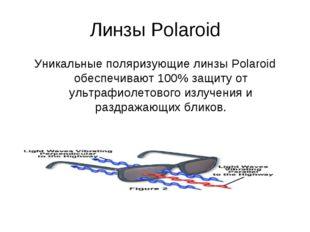 Линзы Polaroid Уникальные поляризующие линзы Polaroid обеспечивают 100% защит