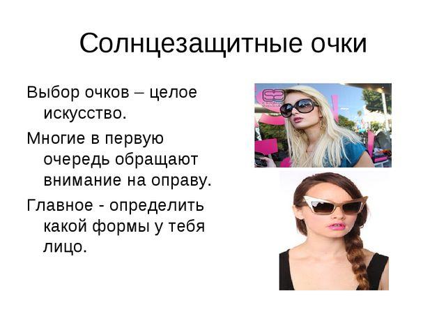 Солнцезащитные очки Выбор очков – целое искусство. Многие в первую очередь об...