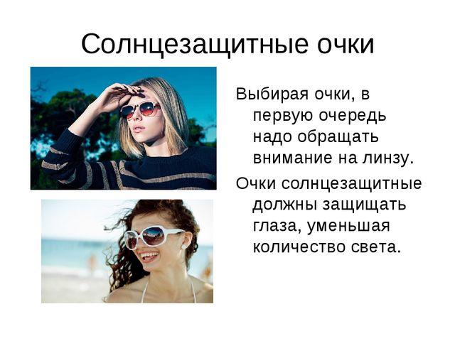 Солнцезащитные очки Выбирая очки, в первую очередь надо обращать внимание на...