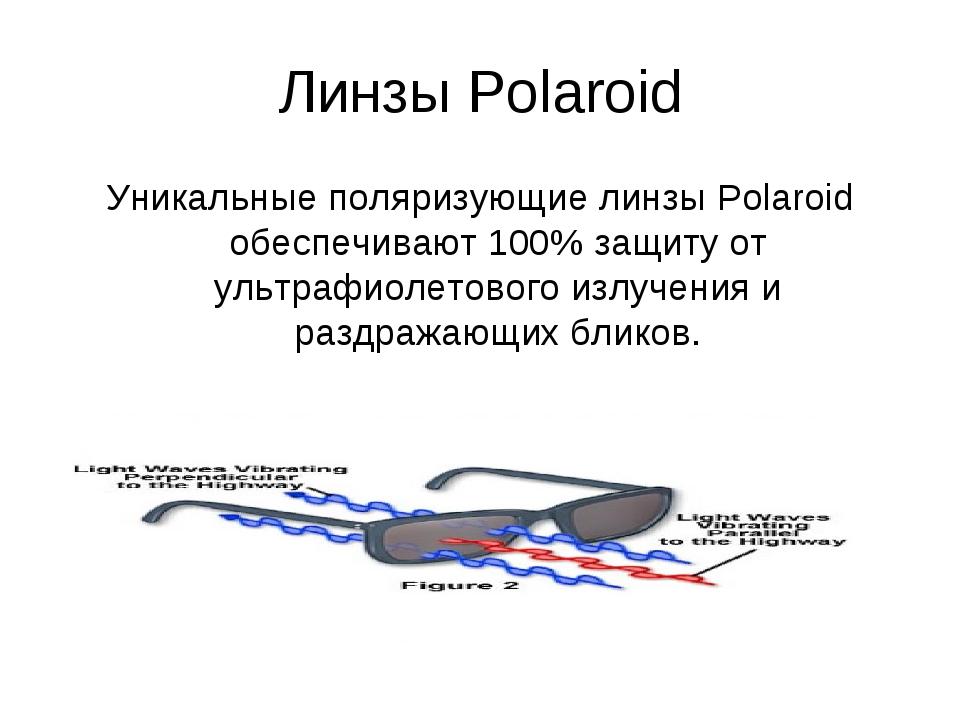 Линзы Polaroid Уникальные поляризующие линзы Polaroid обеспечивают 100% защит...